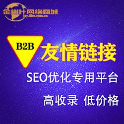 企业B2B店铺友情链接高质量友情链接购买企业友