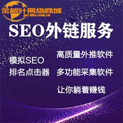 SEO外链工具SEO外链服务高质量外链代发包