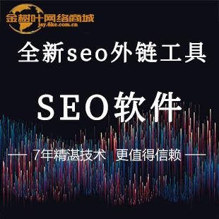 外链SEO软件,站群软件,文章采集软件,伪原创,外链