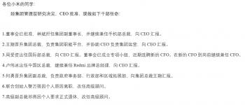 小米高层重大调整:王翔晋升为总裁 黎万强离职